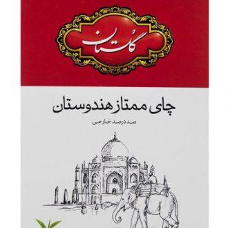 چای سیاه گلستان مدل ممتاز هندوستان