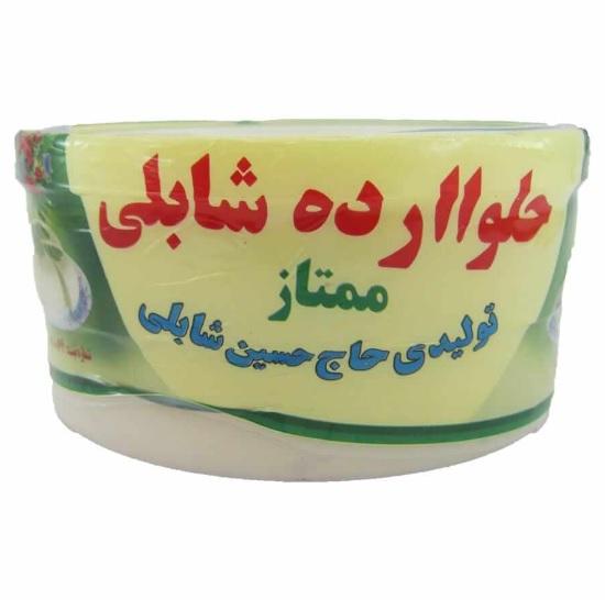 حلوا ارده ممتاز حاج حسین شابلی 800 گرمی